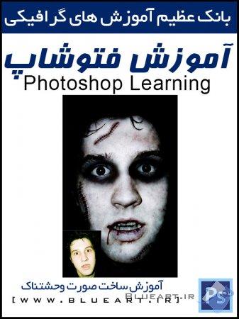 آموزش فتوشاپ - ساختن چهره وحشتناک با روش دستکاری عکس