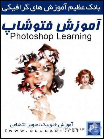 آموزش فتوشاپ - خلق یک عکس انتزاعی در فتوشاپ CS 6
