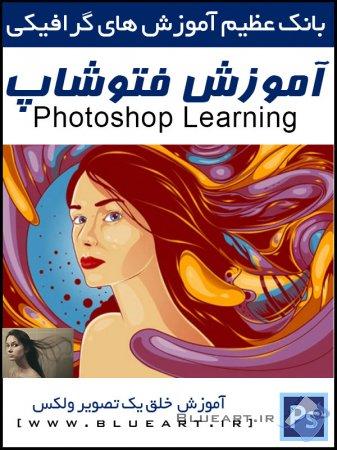 آموزش فتوشاپ - ایجاد یک تصویر Vexel جاری در فتوشاپ به صورت حرفه ای
