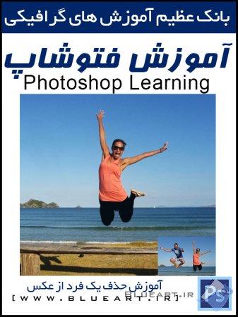 آموزش فتوشاپ - طریقه حذف کردن یک فرد از عکس با استفاده از ویژگی Content Aware در فتوشاپ CS5