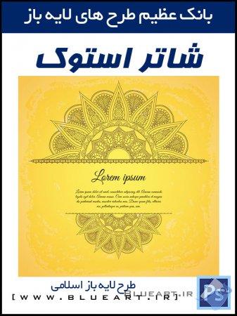 دانلود طرح وکتور لایه باز اسلیمی و اسلامی بته جقه برای ایلوستریتور