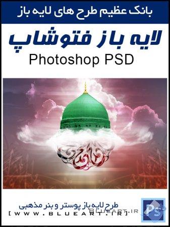 دانلود بنر و استند و طرح پوستر PSD لایه باز حضرت محمد رسول الله (ص)