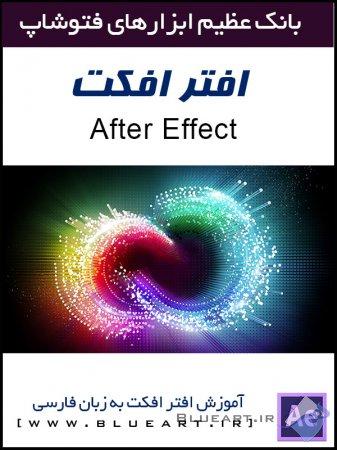 دانلود آموزش جامع After Effects به زبان فارسی - جلسه دوم