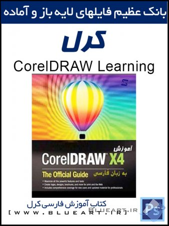 دانلود رایگان کتاب آموزش نرم افزار CorelDraw X4