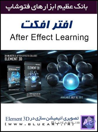 آموزش تصویری انیمیشن سازی در Element 3D