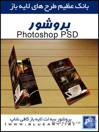 قالب لایه باز بروشور برای کافی شاپ و رستوران - coffee brochure