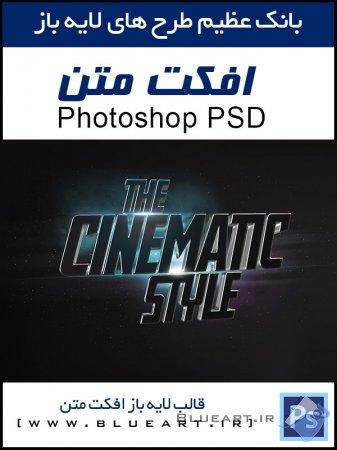 قالب و استایل لایه باز متن سه بعدی سینمایی - Cinematic 3D Text Effect
