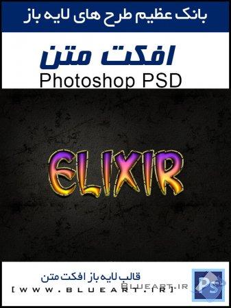دانلود قالب و استایل لایه باز متن شگفت انگیز Fantasy Style – Elixir