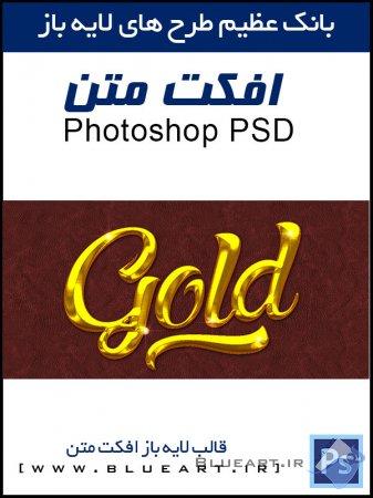 استایل طلایی لایه باز برای متن - Free Gold Style
