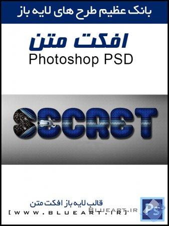 استایل لایه باز متن با طرح زیپ باز شده - Secret Style