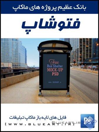 دانلود طرح لایه باز ماک آپ تابلوی تبلیغات ایستگاه اتوبوس - bus shelter mochup psd