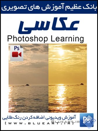 آموزش تصویری فتوشاپ - اضافه کردن رنگ طلایی به غروب خورشید - Warm Golden Sunsets Effect