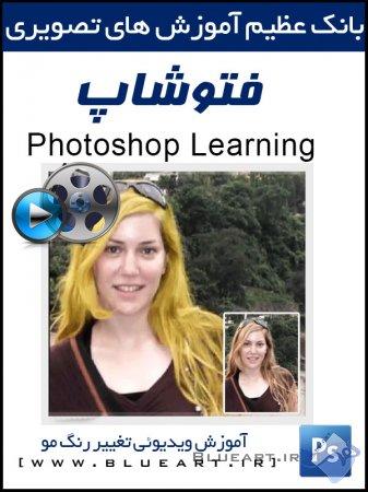 آموزش تصویری فتوشاپ - تغییر رنگ مو در فتوشاپ Cs6