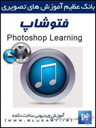 آموزش تصویری فتوشاپ - طریقه ساخت آیکن -  iTunes icon