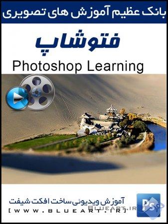 آموزش تصویری فتوشاپ - طریقه ساختن افکت Tilt-Shift_Blur_Tool بر روی تصویر