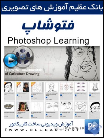 آموزش فتوشاپ - طراحی کاریکاتور Fundamentals of Caricature Drawing Photoshop