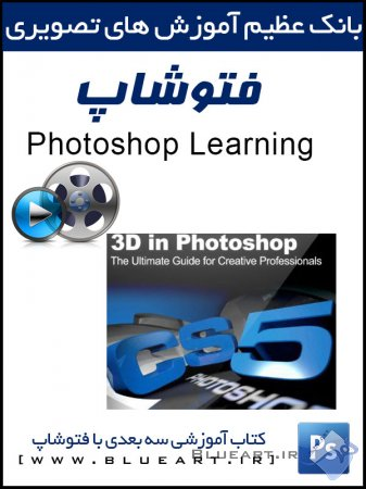 3d in photoshop