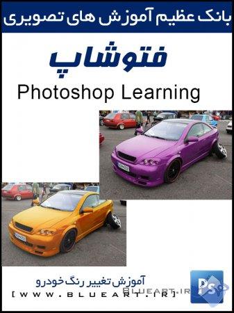 آموزش فتوشاپ - تغییر رنگ ماشین (روش اول)