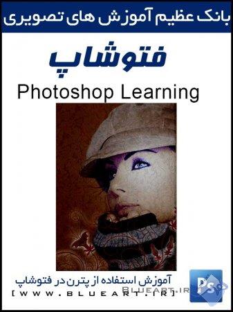 آموزش فتوشاپ - استفاده از پترن در عکس