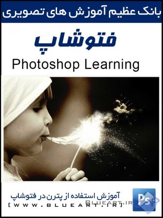 آموزش فتوشاپ - خلق تصاویر رویایی