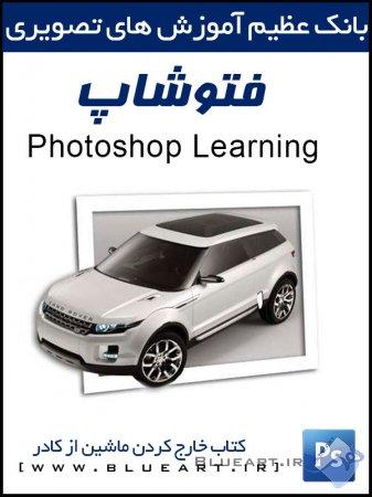 آموزش فتوشاپ – ایجاد تصویر خارج شده از کادر عکس