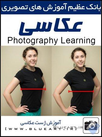ژست عکاسی برای افرادی که مدل نیستند