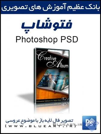 دانلود گالری آلبوم عروس Creative Album PSD Wedding Collection VOL 2