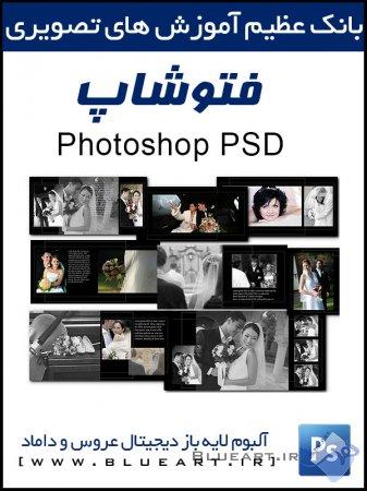 دانلود رایگان آلبوم دیجیتال عروس و داماد  PSD Wedding Album