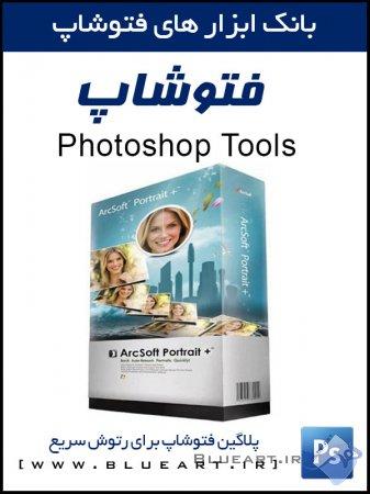 دانلود رایگان پلاگین روتوش عکس برای فتوشاپ ArcSoft Portrait
