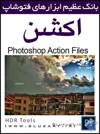 اکشن فتوشاپ اعمال افکت HDR در عکس HDR Tools Photoshop Action