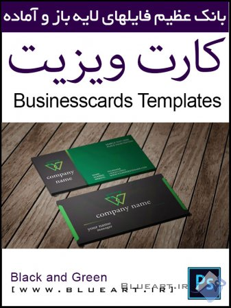 طرح کارت ویزیت لایه باز Black and Green Card Template