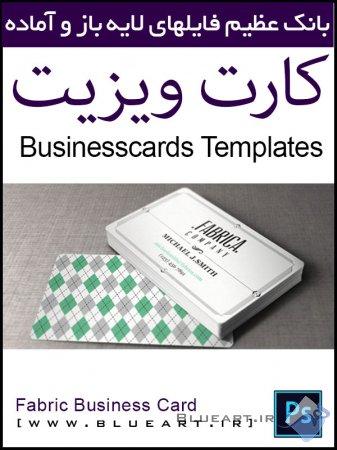 دانلود کارت ویزیت لایه باز و آماده free business card high quality retro