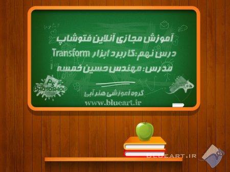 آموزش فتوشاپ - جلسه نهم - کاربرد ابزار Transform