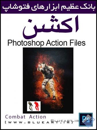 اکشن فتوشاپ افکت مبارزه و رزمی فتوشاپ گرافیک ریور Graphicriver-Combat Photoshop Action