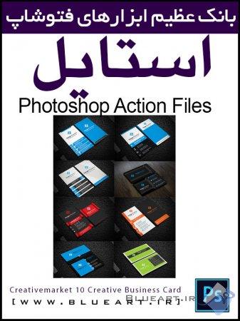 ۱۰ طرح لایه باز کارت ویزیت خلاقانه و زیبا - Creativemarket 10 Creative Business Card Template