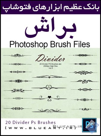 دانلود براش خطوط جدا کننده Divider Ps Brushes