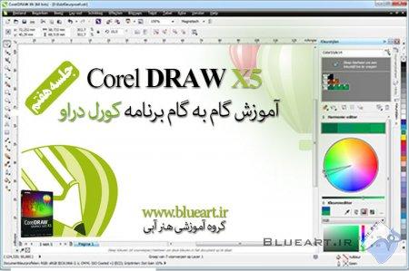 آموزش کورل دراو x5 جلسه هفتم CorelDRAW X5