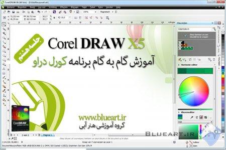 آموزش کورل دراو x5  جلسه هشتم و آخر  CorelDRAW X5