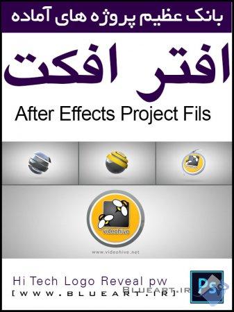 پروژه آماده افتر افکت ساختن و نمایش لوگو Hi Tech Logo Reveal