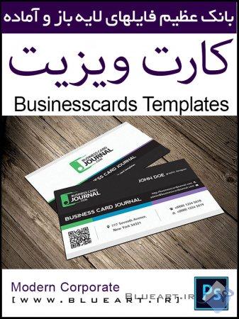 دانلود کارت ویزیت لایه باز برای شرکت های بزرگ مدرن دارای QR کد Modern Corporate Business Card Template