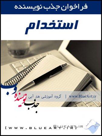 فراخوان جذب نویسنده وب در گروه آموزشی هنر آبی