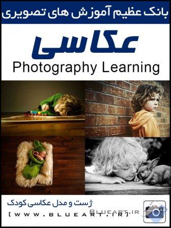 ۵۰ ژست عکاسی الهام بخش از کودکان ناز و دوست داشتنی