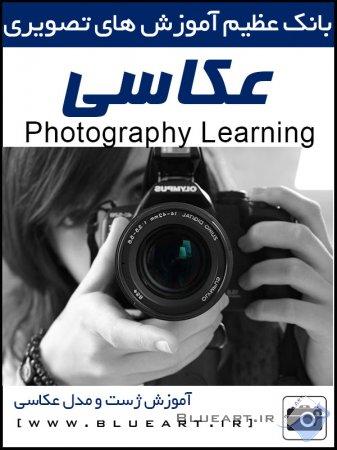 آموزش ژست عکاسی