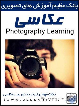 نکات مهم برای خرید دوربین عکاسی