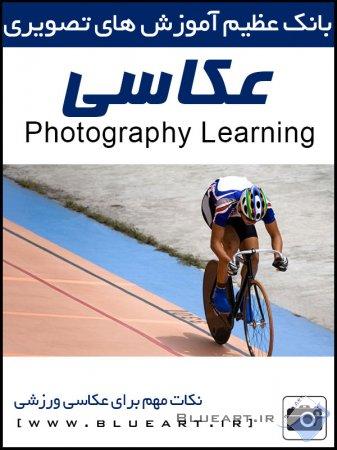 عکاسی ورزشی –  آموزش عکاسی از دوچرخه سواری