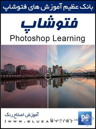 آموزش فتوشاپ - اصلاح رنگ عکس ها در فتوشاپ