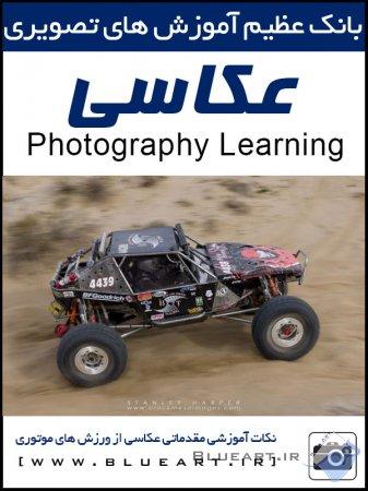 آموزش عکاسی - نکات مقدماتی عکاسی از ورزش های موتوری