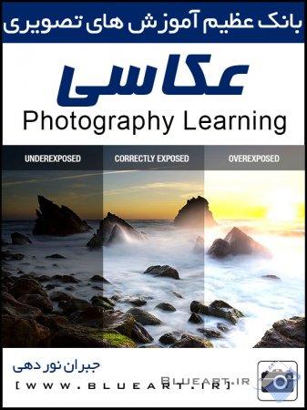 آموزش عکاسی - جبران نوردهی