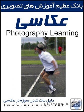آموزش عکاسی - چرا عکسهایی که از سوژه های متحرک می گیرم مات یا تار می شوند؟