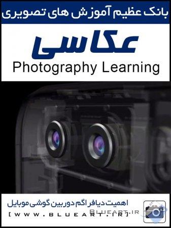 آموزش عکاسی - اهمیت دیافراگم دوربین گوشی مویایل